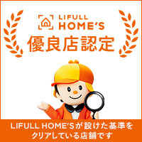 LIFULL HOME'S(ライフルホームズ)優良店認定