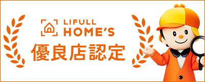 LIFULL HOME'S(ライフルホームズ)優良店認定